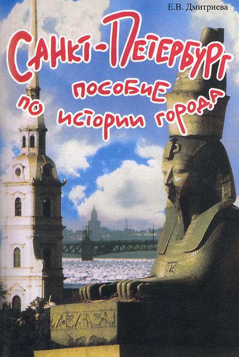Е. В. Дмитриева. Cанкт-Петербург. Пособие по истории города