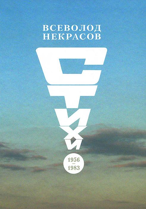 Всеволод Некрасов Всеволод Некрасов. Стихи 1956-1983 гг.