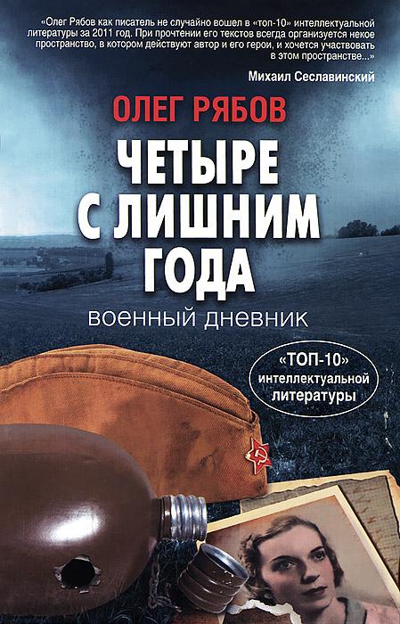 Олег Рябов Четыре с лишним года