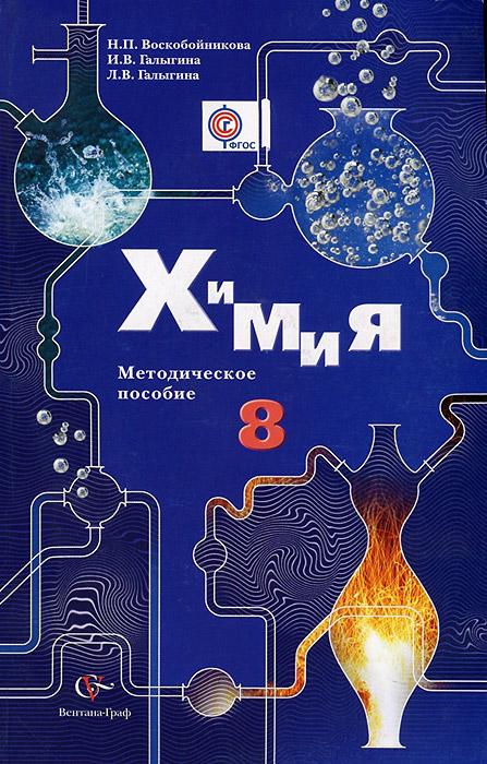 Химия. 8 класс. Методическое пособие (+ CD-ROM)