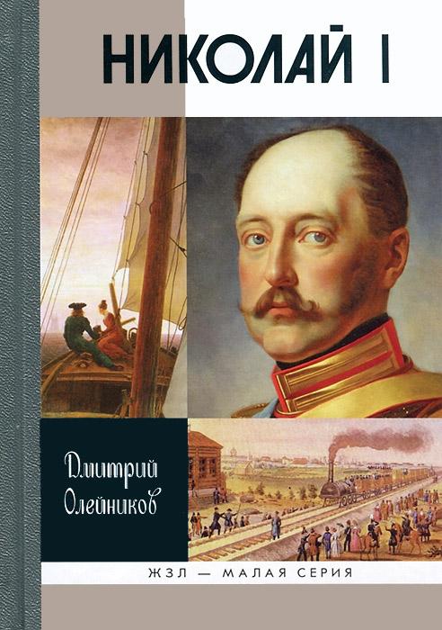 Дмитрий Олейников Николай I николай копылов ради женщин