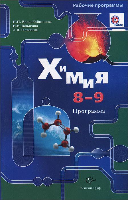 Химия. 8-9 классы. Программа (+ CD-ROM)