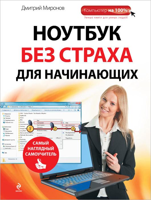 Дмитрий Миронов Ноутбук без страха для начинающих. Самый наглядный самоучитель