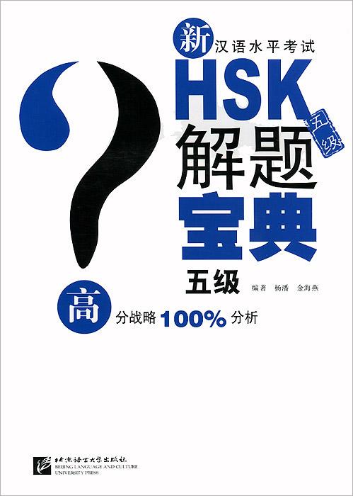 Тесты для подготовки к HSK. Уровень 5 (+ CD)