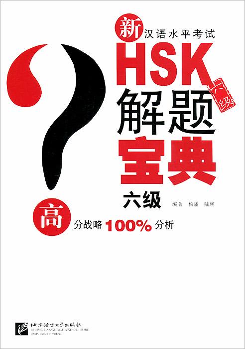 Тесты для подготовки к HSK. Уровень 6 (+ CD)