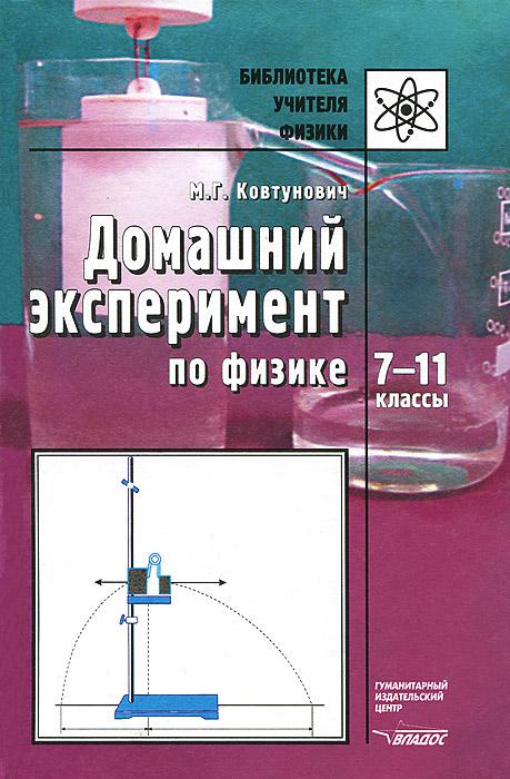 Домашний эксперимент по физике. 7-11 классы