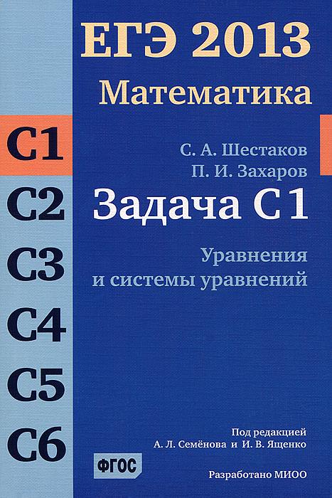 С. А. Шестаков, П. И. Захаров ЕГЭ 2013. Математика. Задача С1. Уравнения и системы уравнений