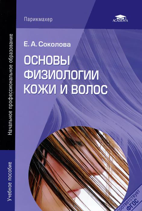 Основы физиологии кожи и волос