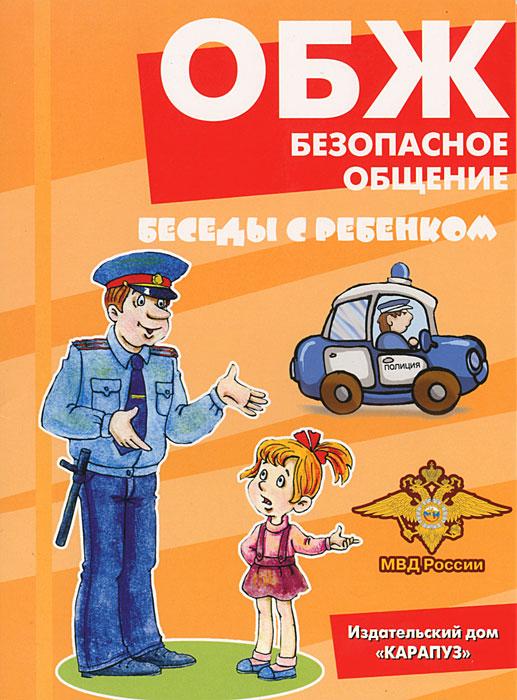 ОБЖ. Безопасное общение (набор из 12 карточек)