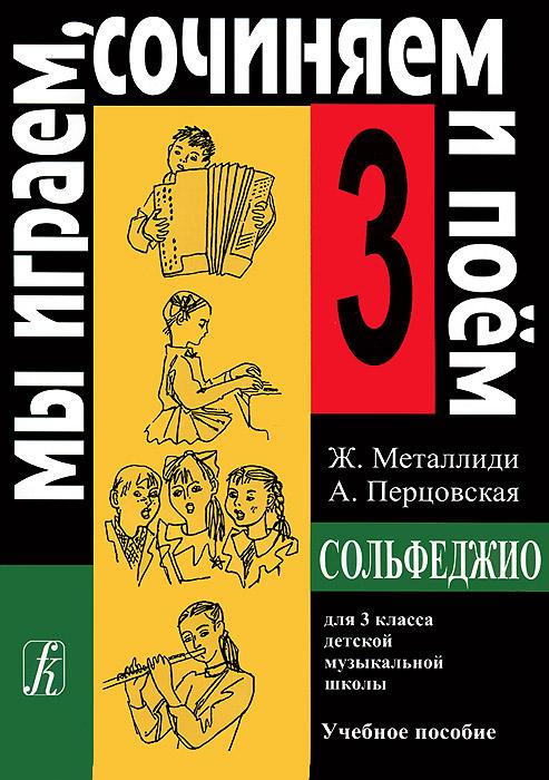 Ж. Металлиди, А. Перцовская. Мы играем, сочиняем и поем. Сольфеджио. 3 класс