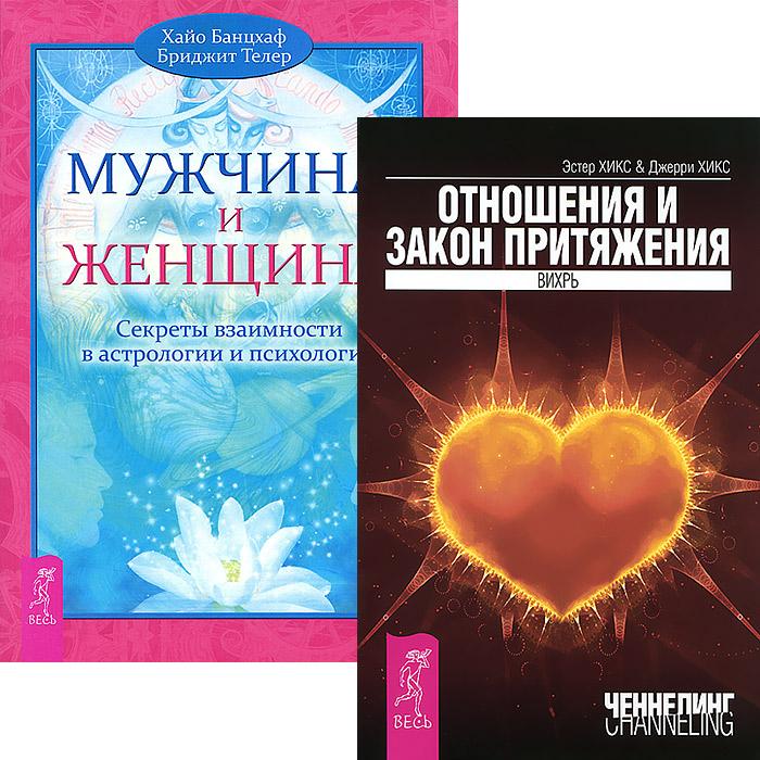 Отношения и Закон Притяжения. Мужчина и Женщина (комплект из 2 книг)  секреты счастливых отношений отношения и закон притяжения комплект из 2 книг