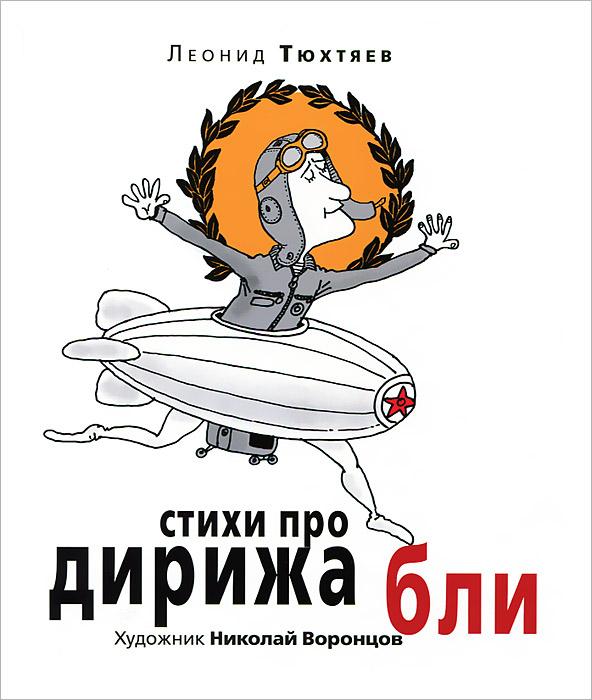 Леонид Тюхтяев Стихи про дирижабли александр соловьев 0 страсти по спорту