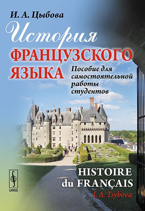 История французского языка. Пособие для самостоятельной работы студентов / Histoire du francais
