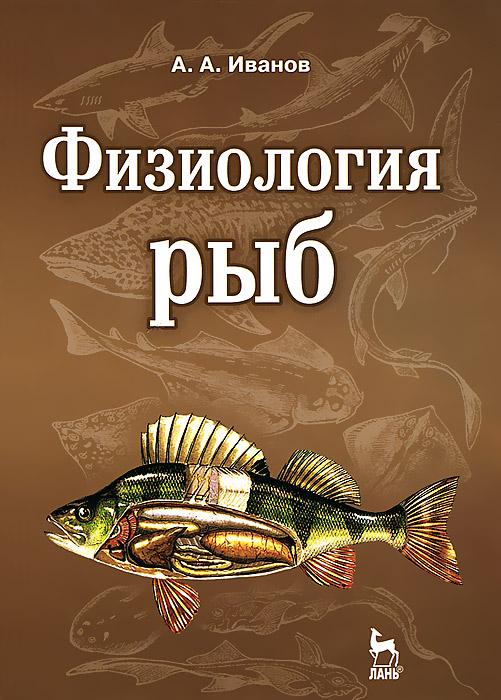 Физиология рыб