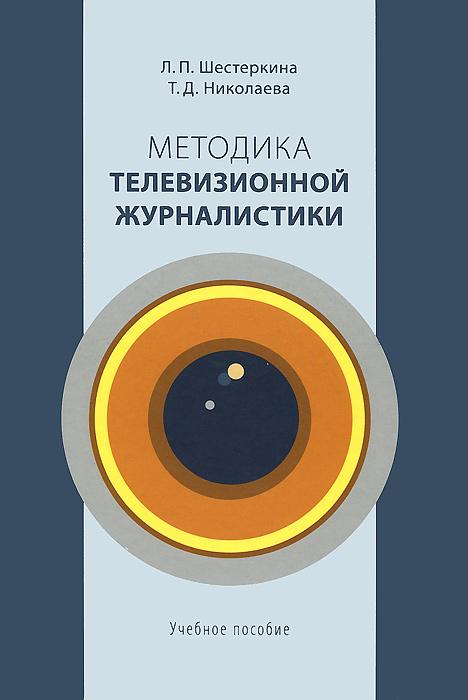 Методика телевизионной журналистики