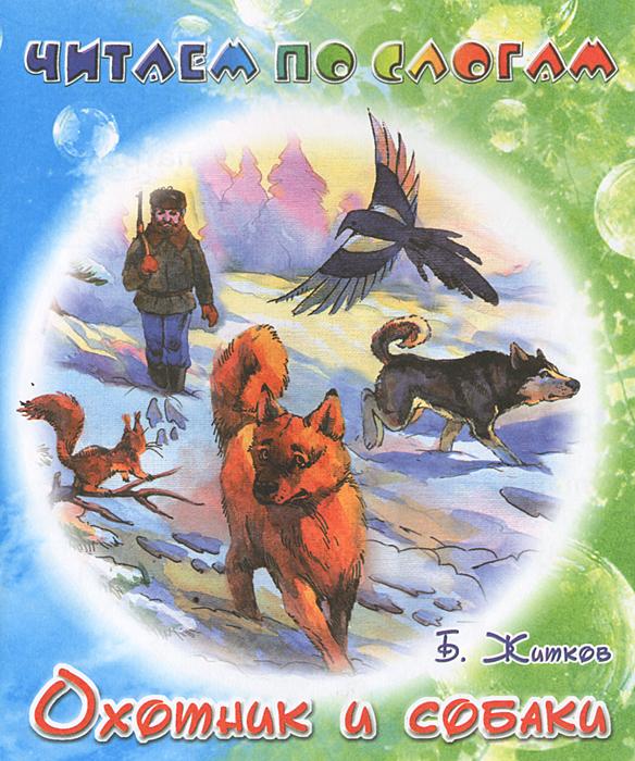 Охотник и собаки