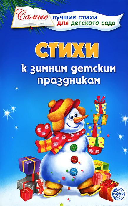 Стихи к зимним детским праздникам