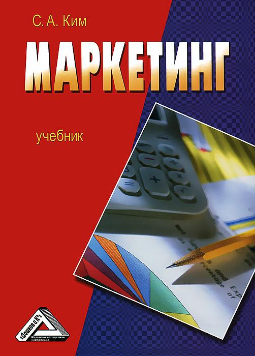 С. А. Ким Маркетинг  джамиля фатыховна скрипнюк международный маркетинг практика учебник для бакалавриата и магистратуры