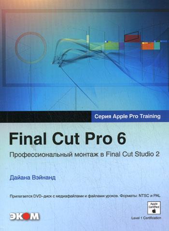 Дайана Вэйнанд. Обучение профессионалов от Apple (+ CD-ROM)