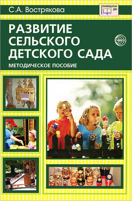 Развитие сельского детского сада