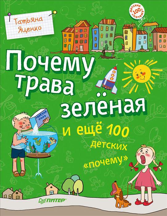 Почему трава зеленая и еще 100 детских