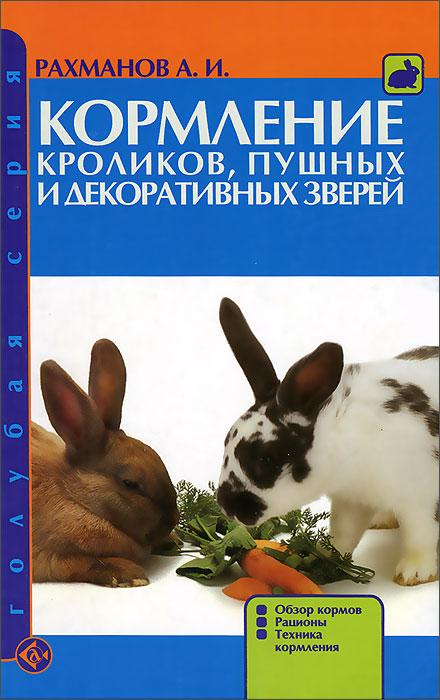 А. И. Рахманов. Кормление кроликов, пушных и декоративных зверей
