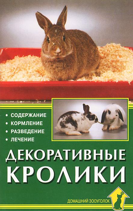 Д. Альтман. Декоративные кролики. Содержание. Кормление. Разведение. Лечение