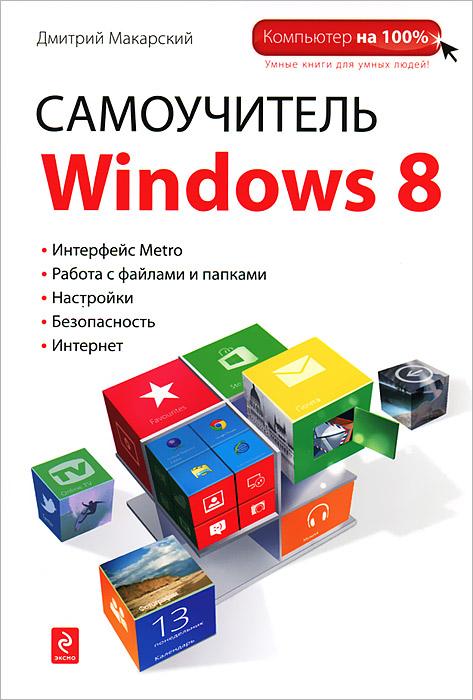 Дмитрий Макарский Самоучитель Windows 8