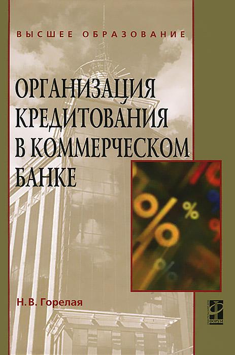 Организация кредитования в коммерческом банке
