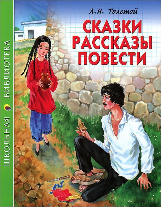 Л. Н. Толстой. Сказки. Рассказы. Повести
