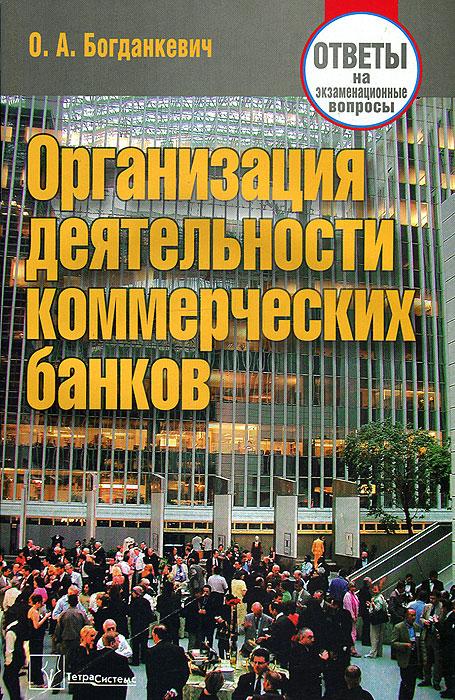 Организация деятельности коммерческих банков