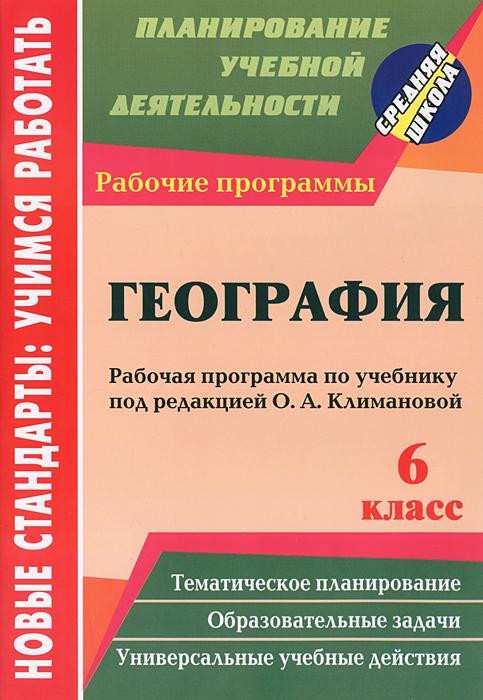 География. 6 класс. Рабочая программа по учебнику под редакцией О. А. Климановой