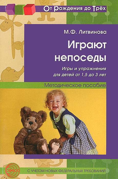 Играют непоседы. Игры и упражнения для детей от 1,5 до 3 лет. Методическое пособие