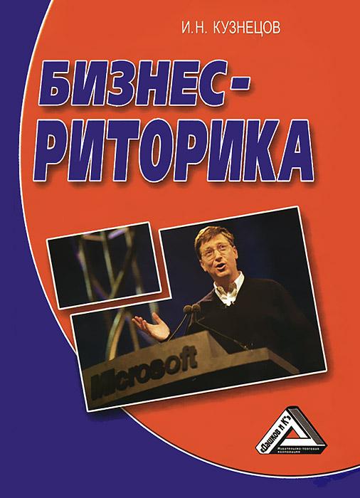 И. Н. Кузнецов. Бизнес-риторика