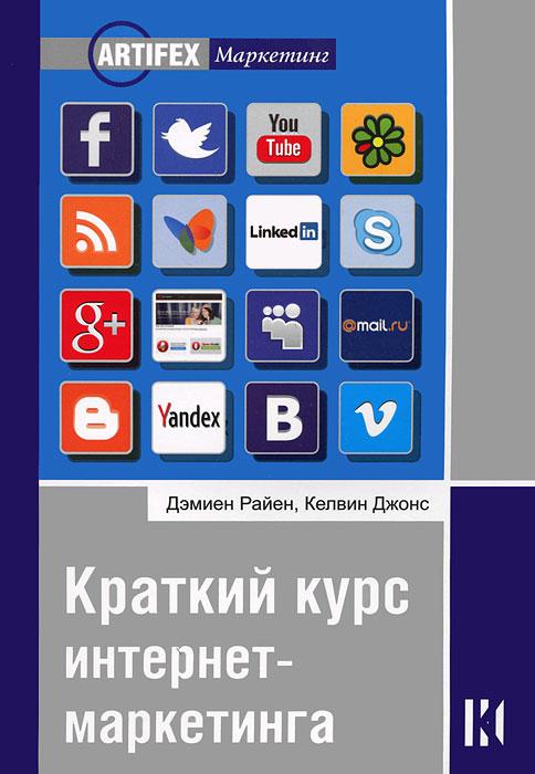 Краткий курс интернет-маркетинга