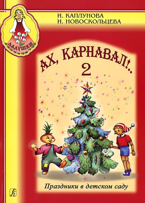 Ах, Карнавал! Праздники в детском саду. 2 (+ CD)