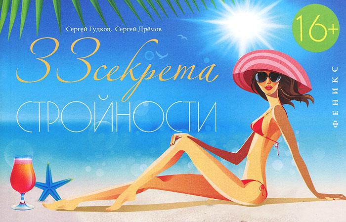 С. В. Гудков, С. В. Дымов. 33 секрета Стройности