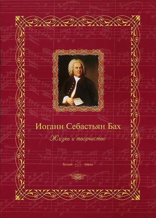 Иоганн Себастьян Бах. Жизнь и творчество