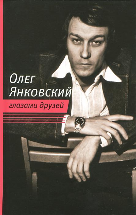 Олег Янковский глазами друзей александр соловьев 0 страсти по спорту