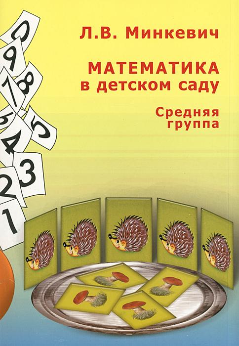 Математика в детском саду. Средняя группа