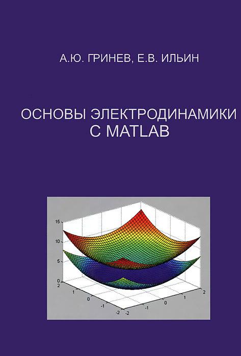 Основы электродинамики с MATLAB