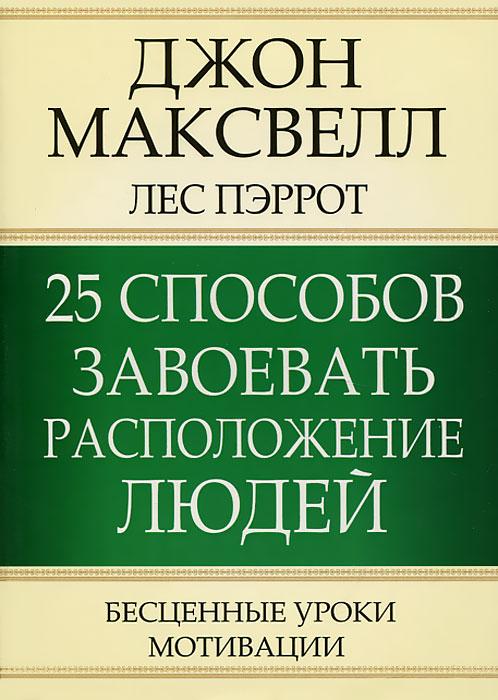 Джон Максвелл, Лес Пэррот. 25 способов завоевать расположение людей