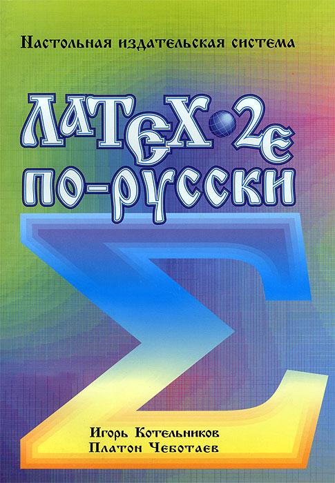 Игорь Котельников, Платон Чеботаев. ЛаТех 2 e по-русски