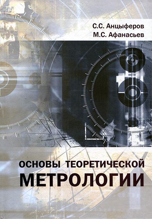 Основы теоретической метрологии