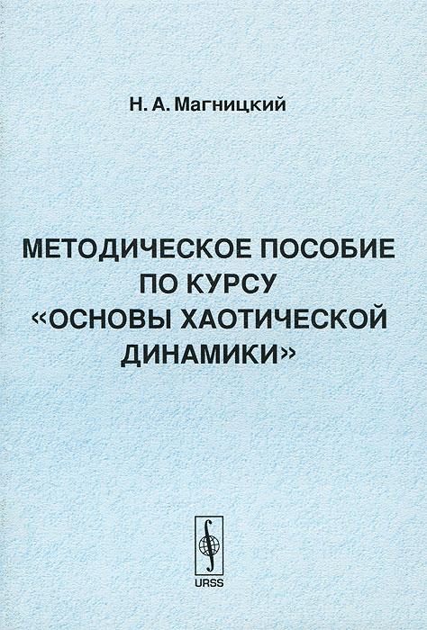 Методическое пособие по курсу