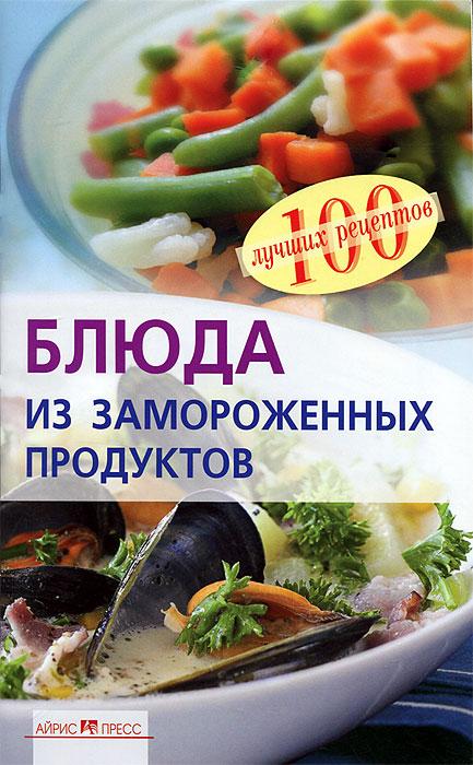 В. А. Тихомирова. Блюда из замороженных продуктов