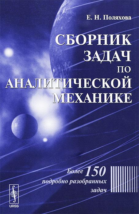 Сборник задач по аналитической механике