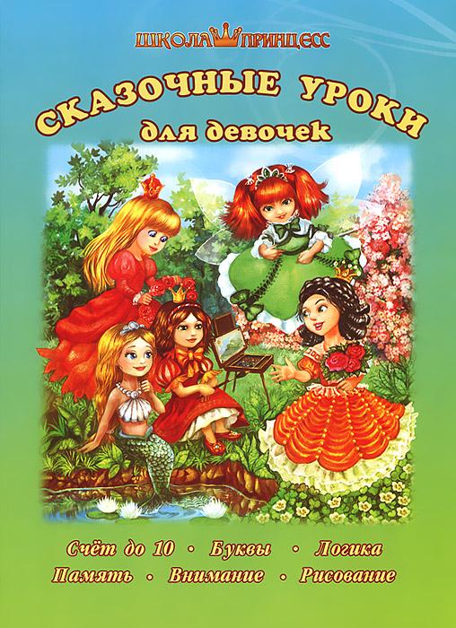Сказочные уроки для девочек