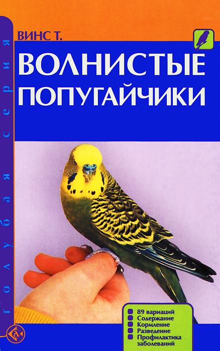Т. Винс. Волнистые попугайчики
