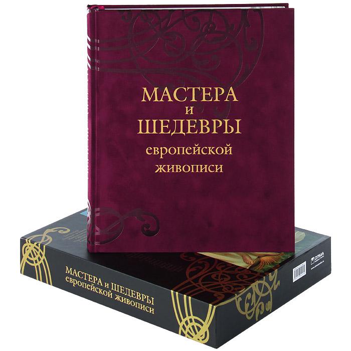 О. В. Морозова Мастера и шедевры европейской живописи. Альбом